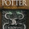 Harry Potter Và Phòng Chứa Bí Mật -Tập 2